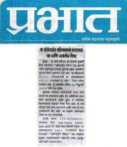12-Feb_Prabhat_pg08-259x300