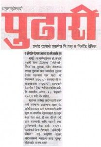 12-Feb_Pudhari_pg12-208x300