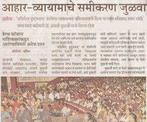 Aahar Vyayamache Samikaran Julawa 'Nashikaiv Kutumbakam' sansthechya vyakhyanas nahikkarani dila bharbharun pratisad.