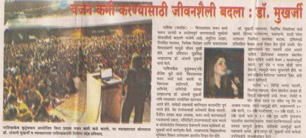Vajan Kami Karnyasathi Jeevanshaili Badala Anjali Mukerjee va vyakyanavas dilel uchand pratisaath.